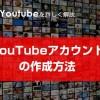 YouTubeアカウントの作成