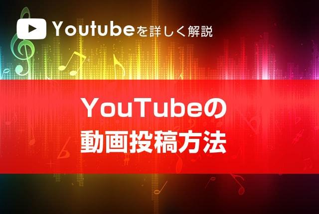 YouTubeの動画投稿方法