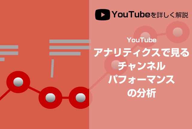 YouTube アナリティクスで見るチャンネル パフォーマンスの分析