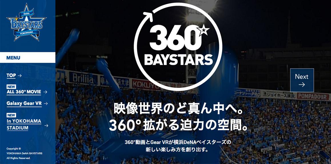360(さんろくまる)ベイスターズ