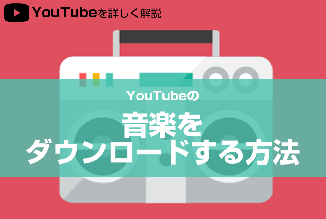Youtubeの音楽をダウンロードする方法