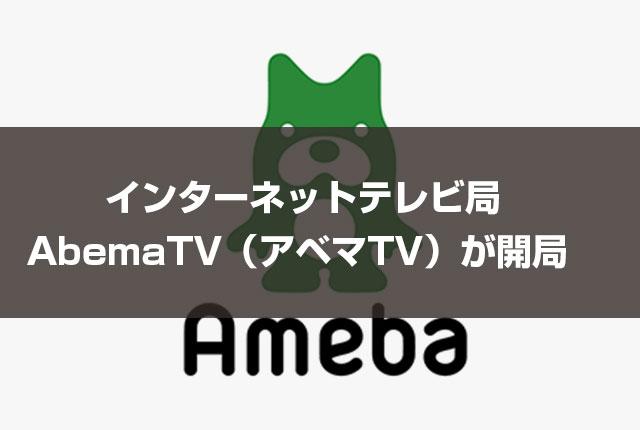 AbemaTV(アベマTV)