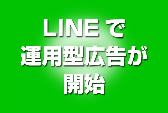 LINEが運用型広告の開始