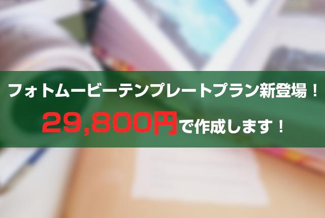 フォトムービーテンプレートプラン新登場!29,800円で作成します!