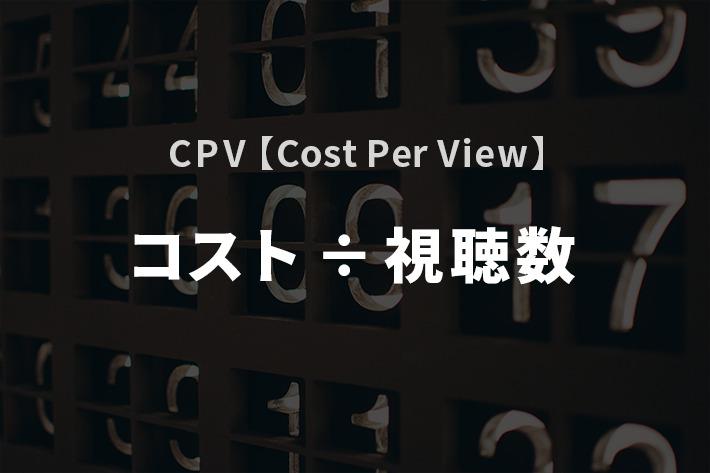 CPVとは