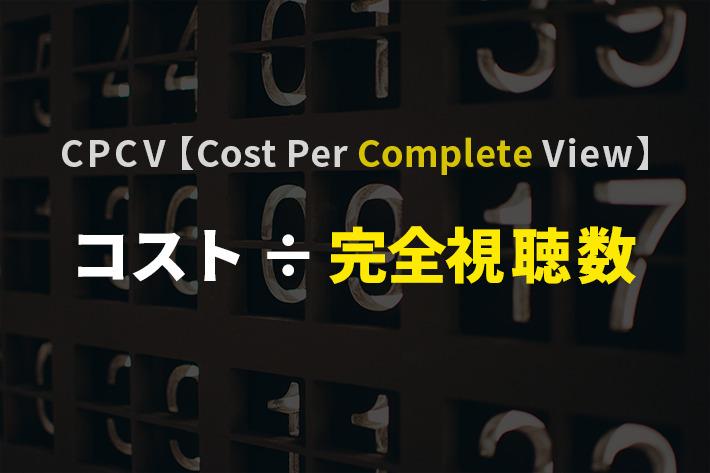 CPVCとは